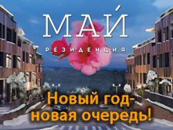 «Резиденция Май» комплекс бизнес-класса Бизнес-класс всего от 3,8 млн рублей.